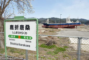 Japan 2011 Tohoku Earthquake/ Tsunami, Kesennuma 2 years on