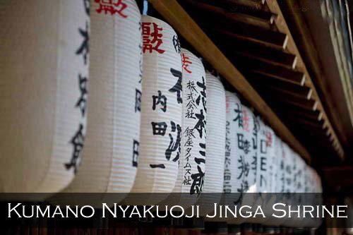 White paper lanterns 'chouchin' with black and red Japanese writing. Kumano Nyakuoji Jinja Shrine, Kyoto, Japan