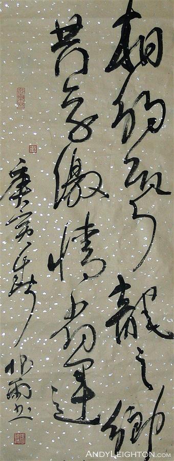 zheng henyu painting-3